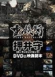 重鉄騎×押井守[ポーランドメイキング]DVD&映像読本(限定盤)