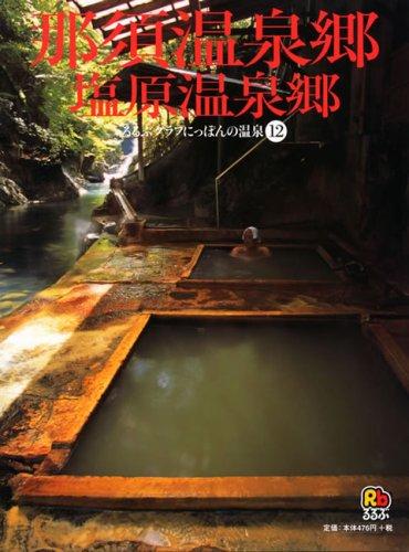 那須温泉郷 (るるぶグラフにっぽんの温泉)