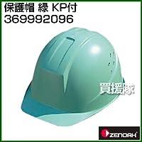 ゼノア KP付 保護帽 369992096 [カラー:緑]