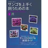 サンゴを上手く飼うための本―飼育環境・難易度別で理解するサンゴカタログ (エイムック 1479 コーラルフィッシュ別冊ムック)