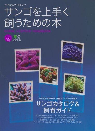 サンゴを上手く飼うための本—飼育環境・難易度別で理解するサンゴカタログ (エイムック 1479 コーラルフィッシュ別冊ムック)