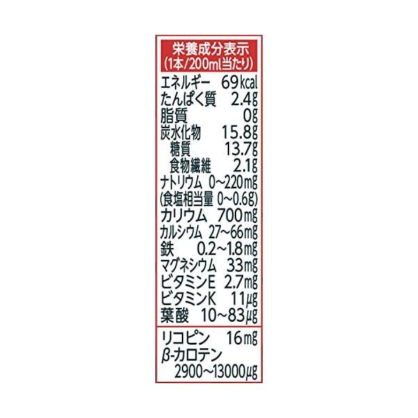 カゴメ 野菜一日 これ一本 200ml×24本の紹介画像11