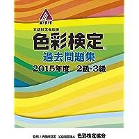 色彩検定過去問題集2015年度 2級・3級