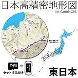 日本高精密地形図 for GarminGPS 東日本版 microSD
