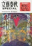 文藝春秋 SPECIAL (スペシャル) 2013年 06月号 [雑誌] 画像