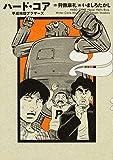 ハード・コア 平成地獄ブラザーズ 2 (ビームコミックス)