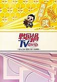 戦国鍋TV~なんとなく歴史が学べる映像~再出陣!弐 [DVD]
