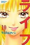 ライフ(10) (別冊フレンドコミックス)