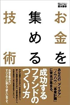 お金を集める技術 (アスカビジネス) by [青木 寿幸]