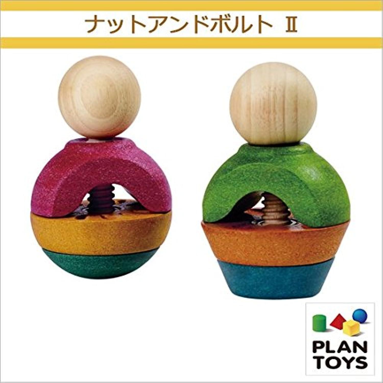 <プラントイ> 木のおもちゃ Plantoys 5644 ナット&ボルトⅡ ネジのおもちゃ