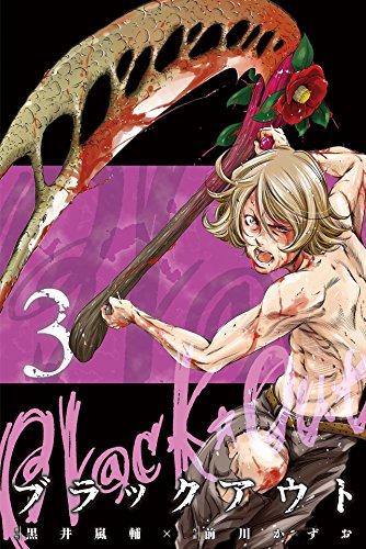 ブラックアウト 第01-03巻 [Blackout  vol 01-03]