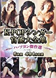 K-POPシンガー官能大全集 ハ・ソヨン傑作選 6枚組