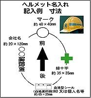 安全・サイン8 ヘルメット 名入れ加工 ライン3本 単品注文不可