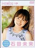 DVD>石田未来:Jumping up (<DVD>)