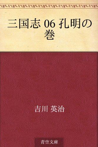 三国志 06 孔明の巻の詳細を見る