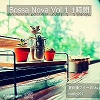 【店舗様向け 著作権フリーBGM】Bossa Nova Vol.1 1時間 癒しの音楽、ヒーリングミュージック CD-R 【送料無料】
