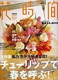 花時間 2008年 03月号 [雑誌] 画像