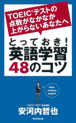 TOEIC(R)テストの点数がなかなか上がらないあなたへ とっておき!英語学習48のコツ (AERA Englishブックシリーズ)の詳細を見る