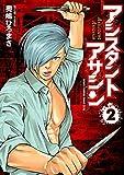 アシスタントアサシン 2 (少年チャンピオン・コミックス エクストラ)