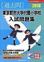 東京都市大学付属小学校入試問題集 2018 (有名小学校合格シリーズ)