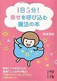 1日5分!幸せを呼び込む魔法の本 (中経の文庫) 画像