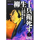 柳生十兵衛死す 3 (SPコミックス)