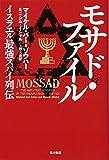モサド・ファイル——イスラエル最強スパイ列伝