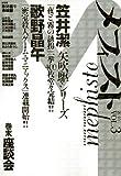 メフィスト 2010 VOL.3 (講談社ノベルス)