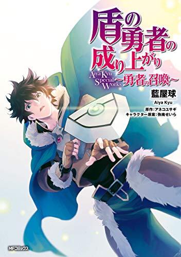 盾の勇者の成り上がり Aiya Kyu Special Works ~勇者の召喚~ (MFコミックス フラッパーシリーズ)