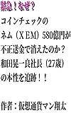 緊急!なぜ?コインチェックのネム(XEM)580億円が不正送金で消えたのか?和田晃一良社長(27歳)の本性を追跡