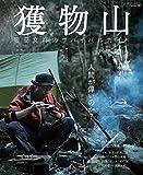 獲物山 (SAKURA・MOOK 93)