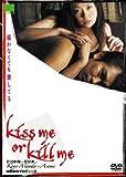 kiss me or kill me 届かなくても愛してる [DVD]