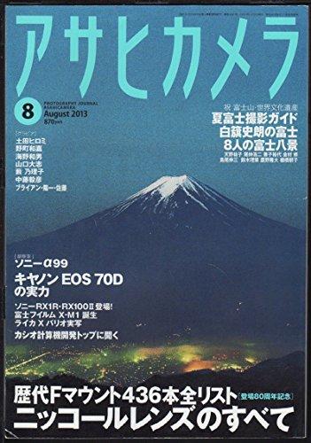 アサヒカメラ 2013年 08月号 [雑誌]の詳細を見る