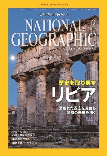 NATIONAL GEOGRAPHIC (ナショナル ジオグラフィック) 日本版 2013年 02月号 [雑誌]の詳細を見る