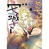 やんちゃギャルの安城さん 1 (ヤングキングコミックス)