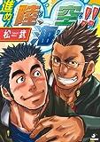 進め!陸、海、空!! (爆男コミックス)