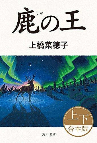 鹿の王(上下合本版) (角川書店単行本)の詳細を見る