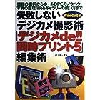 失敗しないデジカメ撮影術「デジカメde!!同時プリント5」編集術 Windows版―機種の選択からホームDPEのノウハウ・写真の整理・Webギャラリーの使い方まで