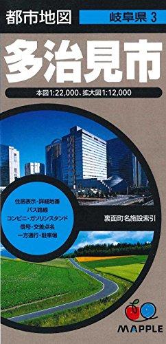 都市地図 岐阜県 多治見市 (地図 | マップル)