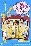 春子ブックセンター[DVD]