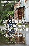 Foton機種別作例集049 フォトグラファーの実写でレンズの実力を知る Nikon AF-S NIKKOR 70-200mm f/2.8G ED VR II KENZO・作例集: Nikon D750で撮影
