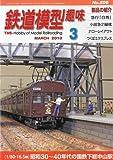 鉄道模型趣味 2010年 03月号 [雑誌]
