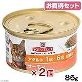 お買得セット サイエンスダイエット アダルト サーモン 成猫用 85g(缶詰) 正規品 キャットフード ヒルズ お買い得2個入