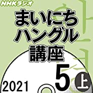 NHK まいにちハングル講座 2021年5月号 上