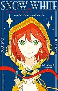 赤髪の白雪姫ファンブック (花とゆめコミックススペシャル)