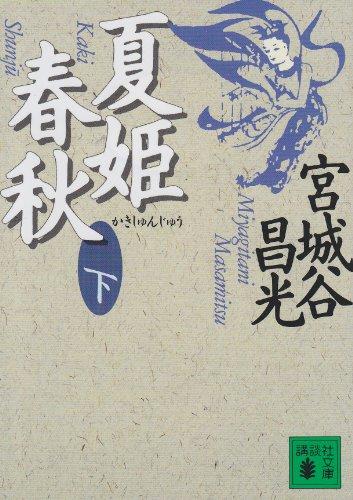 夏姫春秋(下)
