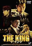 ザ・キング DVD[DVD]