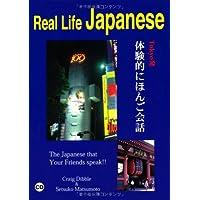 Real Life Japanese―Tokyo発体験的にほんご会話