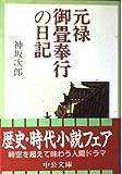 元禄御畳奉行の日記 (中公文庫)