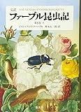 完訳 ファーブル昆虫記 第3巻 上